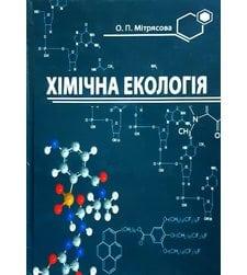 Хімічна екологія