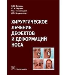 Хирургическое лечение дефектов и деформаций носа