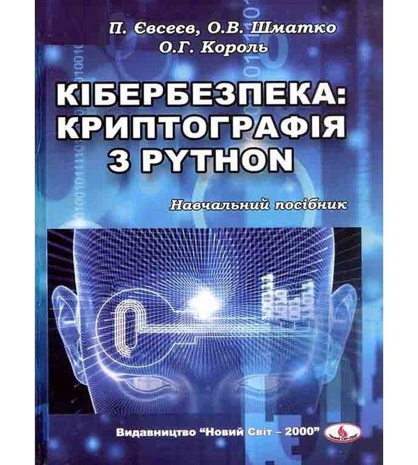 Кібербезпека: криптографія з PYTHON