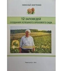12 заповедей создания успешного орехового сада