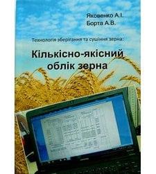 Технологія зберігання та сушіння зерна: кількісно-якісний облік зерна