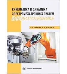 Кинематика и динамика электромехатронных систем в робототехнике