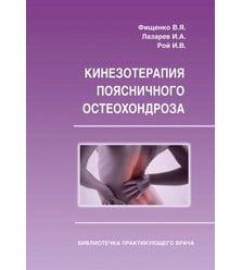 Кинезитерапия поясничного остеохондроза
