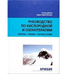 Руководство по кислородной и озонотерапии
