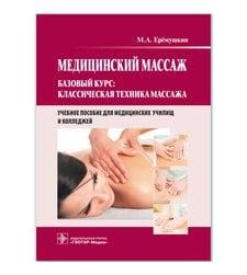 Медицинский массаж. Базовый курс: классическая техника массажа