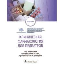 Клиническая фармакология для педиатров