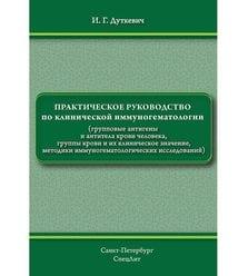 Практическое руководство по клинической иммуногематологии