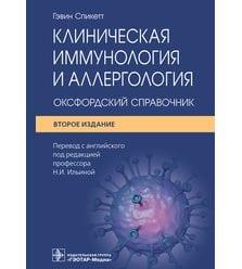 Клиническая иммунология и аллергология : оксфордский справочник