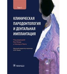 Клиническая пародонтология и дентальная имплантация : в 2-х т. : Т. 1