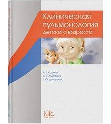 Клиническая пульмонология детского возраста
