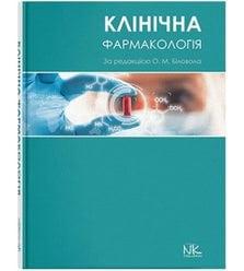 Клінічна фармакологія