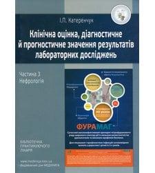 Клінічна оцінка, діагностичне та прогностичне значення результатів лабораторних досліджень. Частина 3: Нефрологія