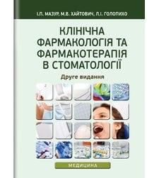 Клінічна фармакологія та фармакотерапія в стоматології