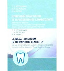 Клінічний практикум із терапевтичної стоматології