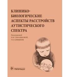 Клинико-биологические аспекты расстройств аутистического спектра