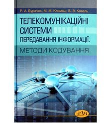 Телекомунікаційні системи передавання інформації. Методи кодування