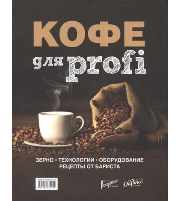 Кофе для profi. Зерно. Технологии. Оборудование. Рецепты от бариста