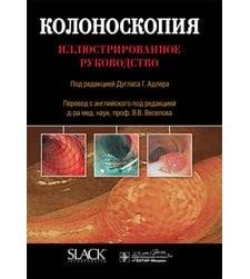Колоноскопия : иллюстрированное руководство