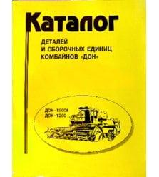 "Комбайн ""ДОН"" 1200, 1500А Каталог деталей"