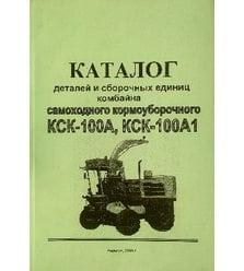 Комбайн самоходный кормоуборочный КСК-100А. Каталог деталей