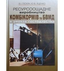 Ресурсоощадне виробництво комбікормів та БВМД в умовах господарства