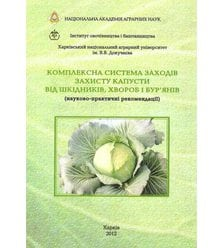 Комплексна система заходів захисту капусти від шкідників, хвороб і бур`янів