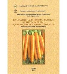 Комплексна система заходів захисту моркви від шкідників, хвороб і бур`янів
