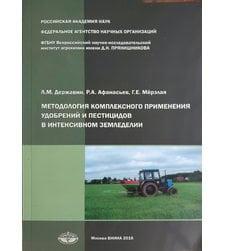 Методология комплексного применения удобрений и пестицидов в интенсивном земледелии