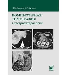 Компьютерная томография в гастроэнтерологии