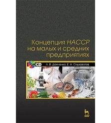 Концепция НАССР на малых и средних предприятиях + CD