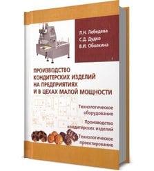 Производство кондитерских изделий на предприятиях и в цехах малой мощности