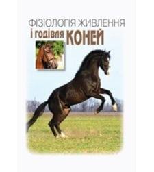 Фізіологія живлення і годівля коней