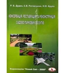 Консервація, реставрація та реконструкція садово-паркових об'єктів