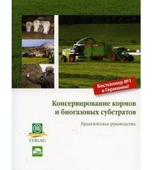 Консервирование кормов и биогазовых субстратов