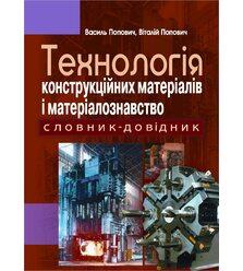 Технологія конструкційних матеріалів та матеріалознавство (обробка металів різанням)