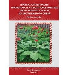 Правила организации производства и контроля качества лекарственных средств ..