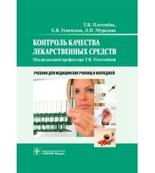 Контроль качества лекарственных средств