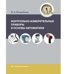 Контрольно-измерительные приборы и основы автоматики