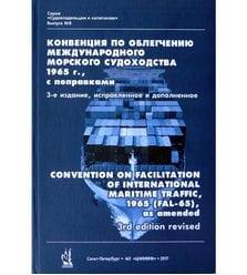 Конвенция по облегчению международного морского судоходства 1965года, с поправками = ..