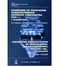 Конвенция по облегчению международного морского судоходства 1965года, с поправками (FAL-65)