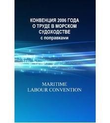 Конвенция 2006 года о труде в морском судоходстве (с поправками). Maritime labour con..
