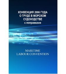 Конвенция 2006 года о труде в морском судоходстве (с поправками). Maritime labour convention
