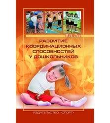 Развитие координационных способностей у дошкольников