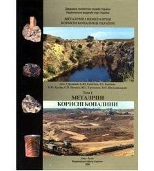 Металічні і неметалічні корисні копалини України. В 2-х томах