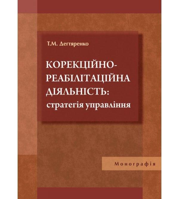 Корекційно-реабілітаційна діяльність: стратегія управління