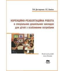 Корекційно-реабілітаційна робота в спеціальних дошкільних закладах для дітей з особли..