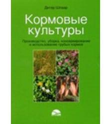 Кормовые культуры: Производство, уборка, консервирование и использование грубых кормо..
