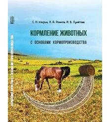 Кормление животных с основами кормопроизводства