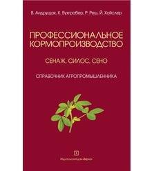 Профессиональное кормопроизводство: сенаж, силос, сено