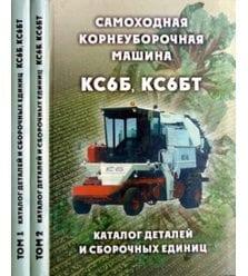 Корнеуборочная машина КС6Б, КС6БТ каталог деталей 2 тома